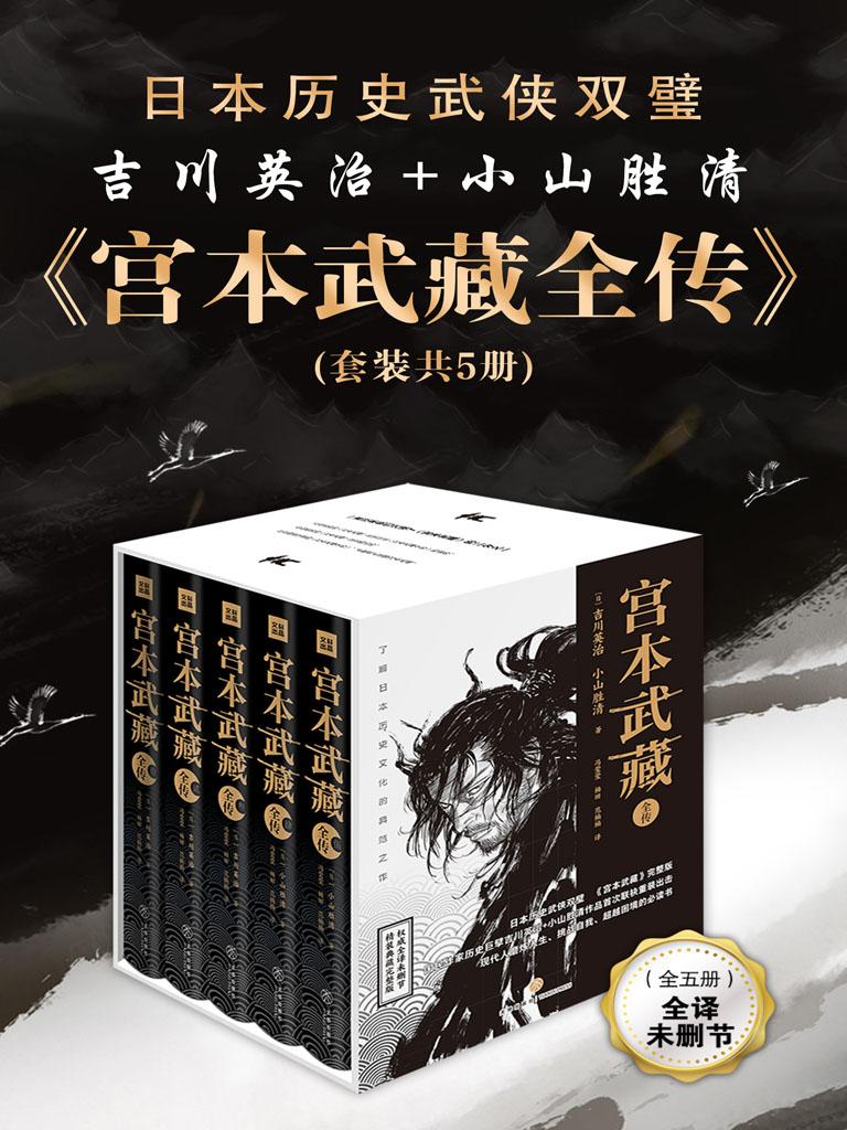 宫本武藏全传(全五册)