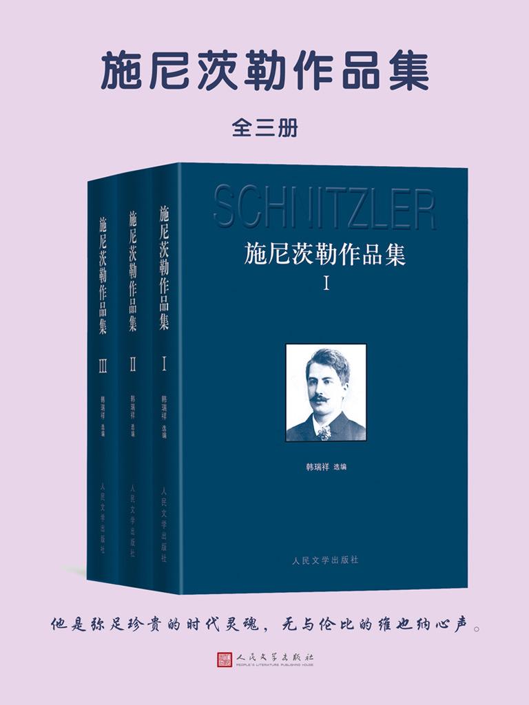 施尼茨勒作品集(全三册)