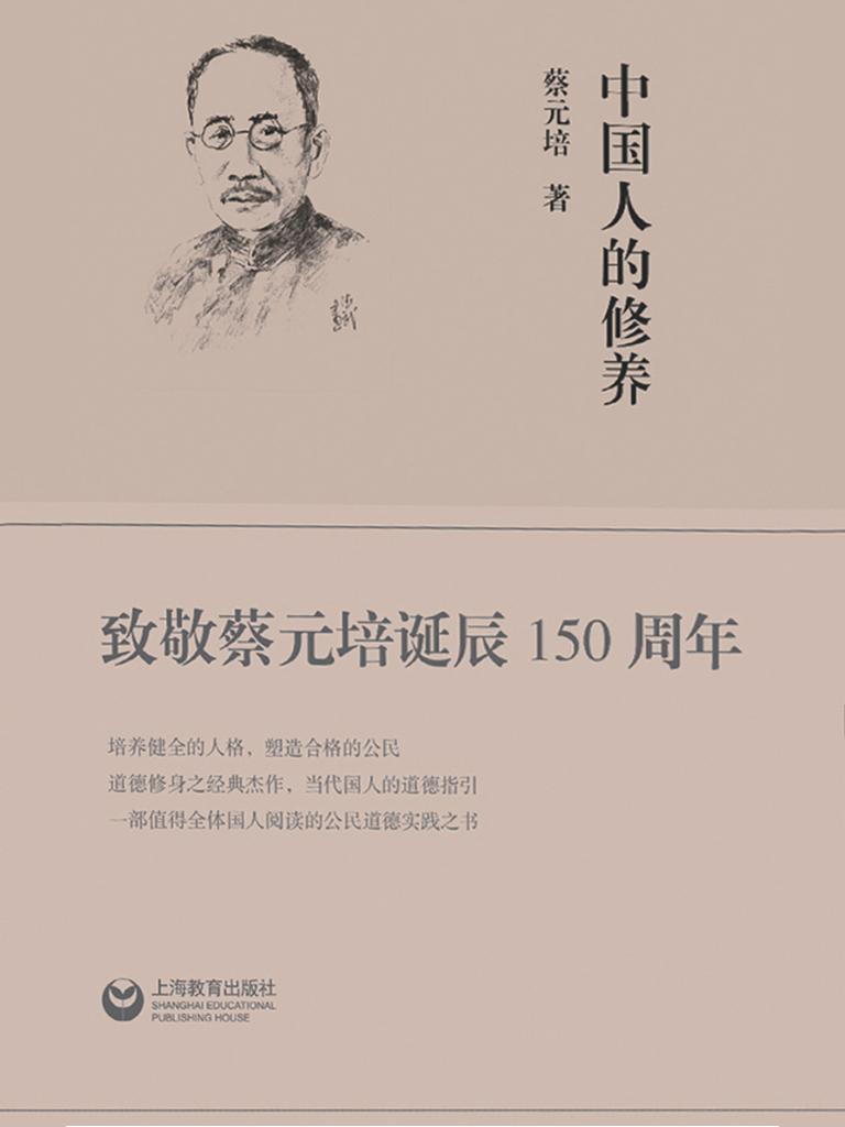 中国人的修养(蔡元培作品)