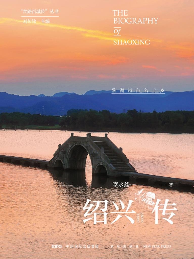 紹興傳:鑒湖越臺名士鄉