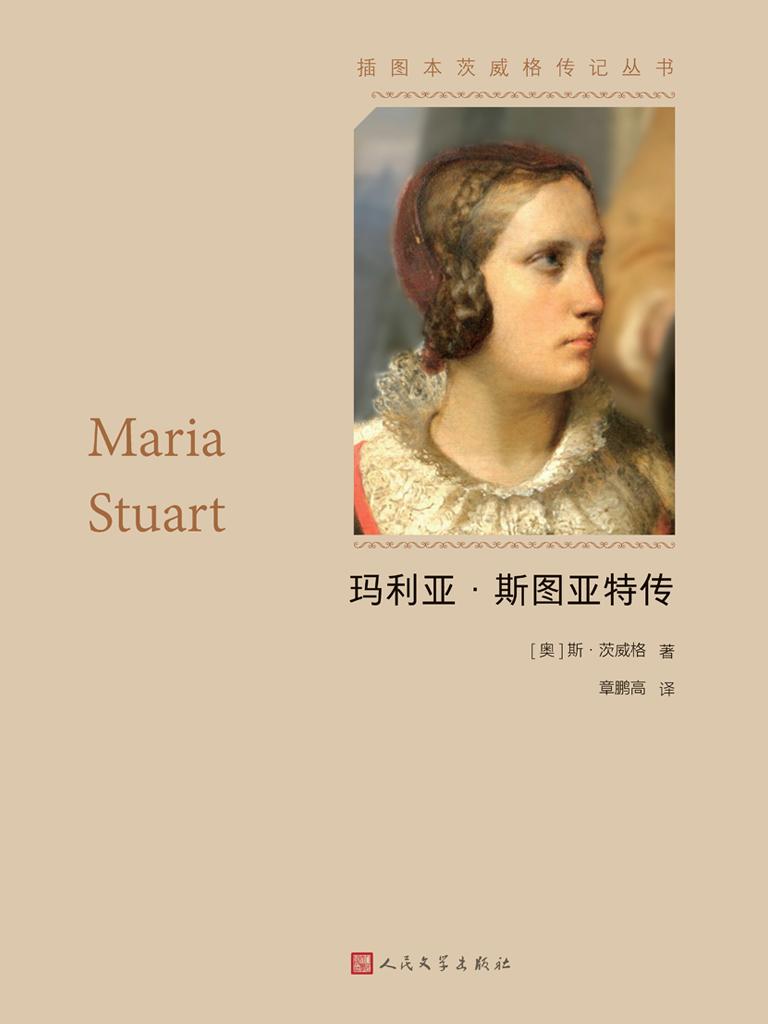 玛利亚·斯图亚特传(插图本茨威格传记丛书)