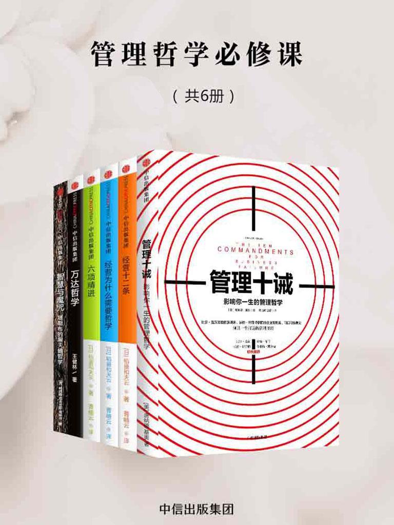 管理哲学必修课(共六册)