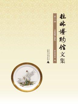 桂林博物馆文集(第二辑):文化遗产论坛