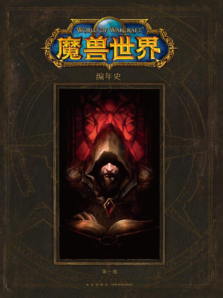 魔兽世界:编年史 第一卷