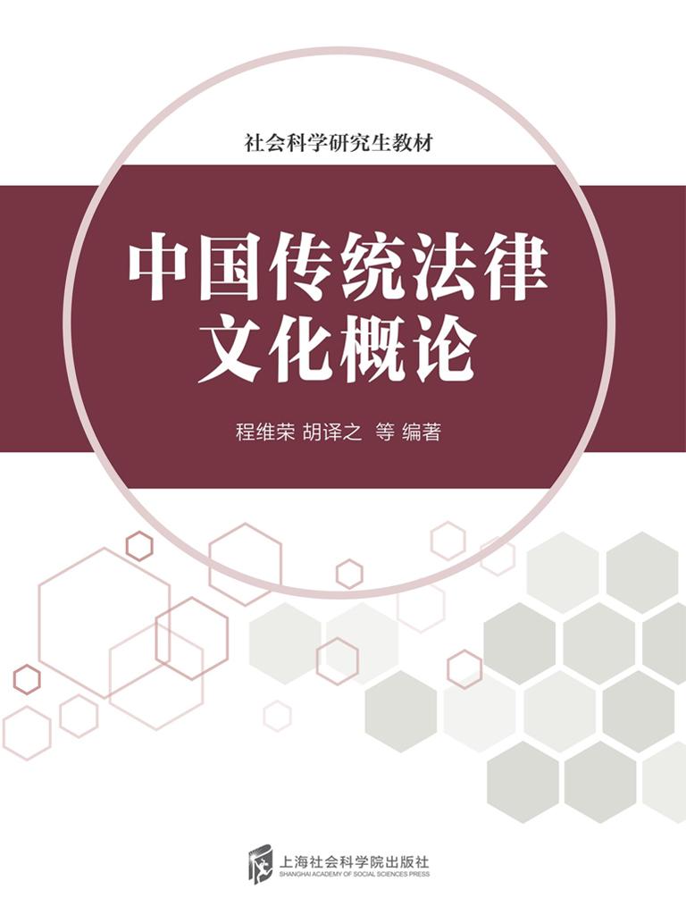 中国传统法律文化概论