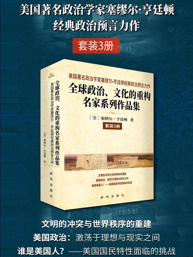 全球政治、文化的重构名家系列作品集(共三册)