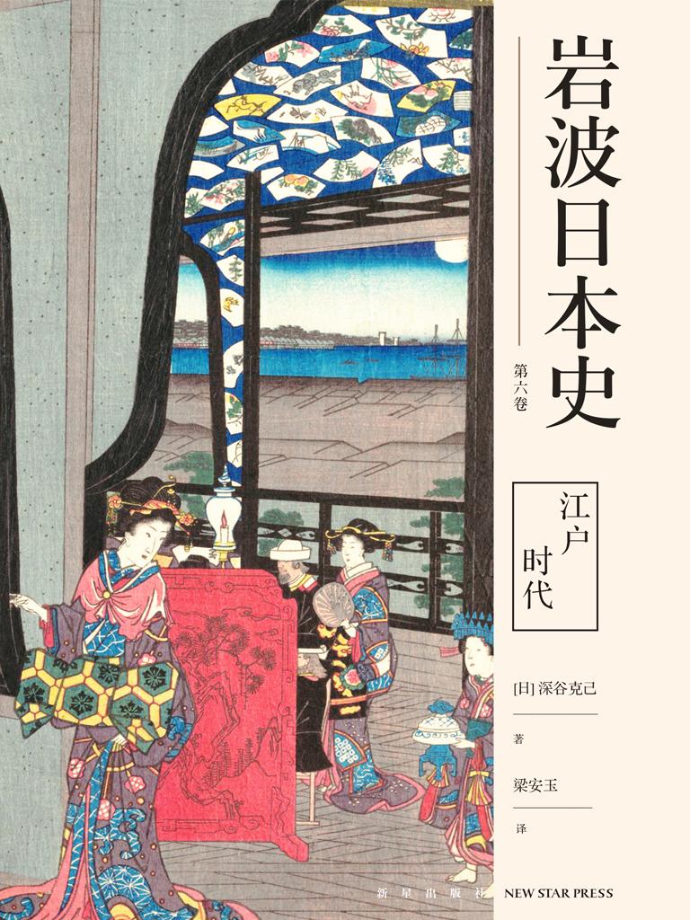 江戶時代(巖波日本史第六卷)