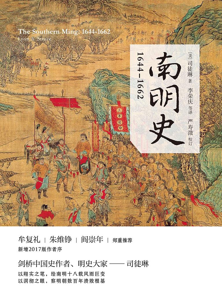 南明史:1644—1662