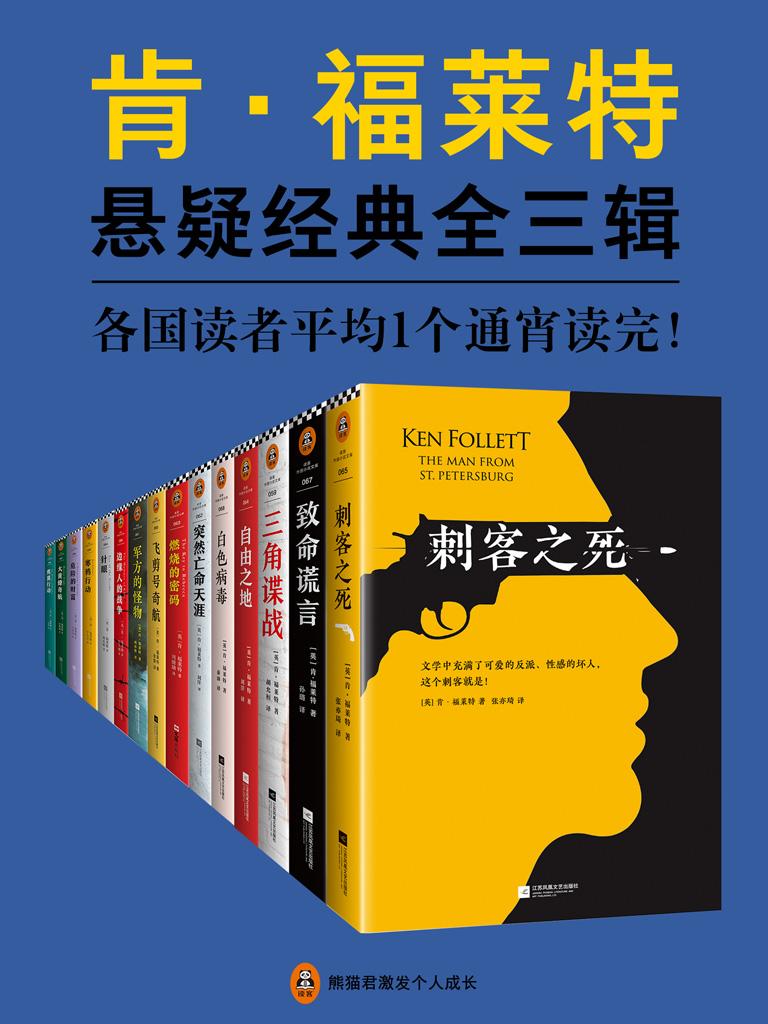 肯·福莱特悬疑经典系列(共15册)