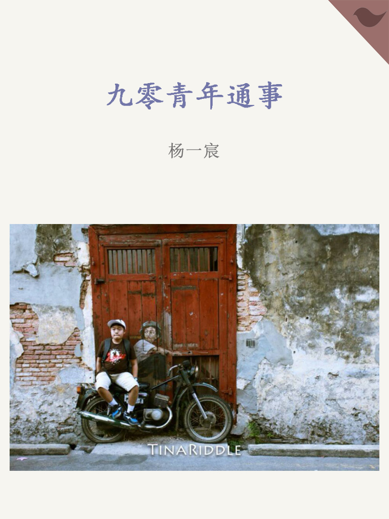 九零青年通事(千种豆瓣高分原创作品·短故事)