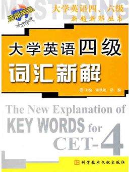 大学英语四级词汇新解