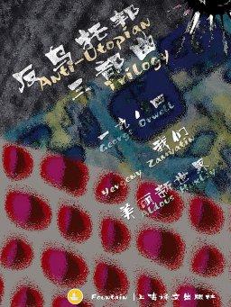 反乌托邦三部曲(套装共三册)