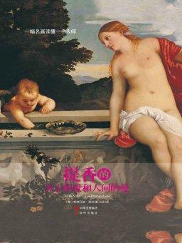 提香的《天上的爱和人间的爱》