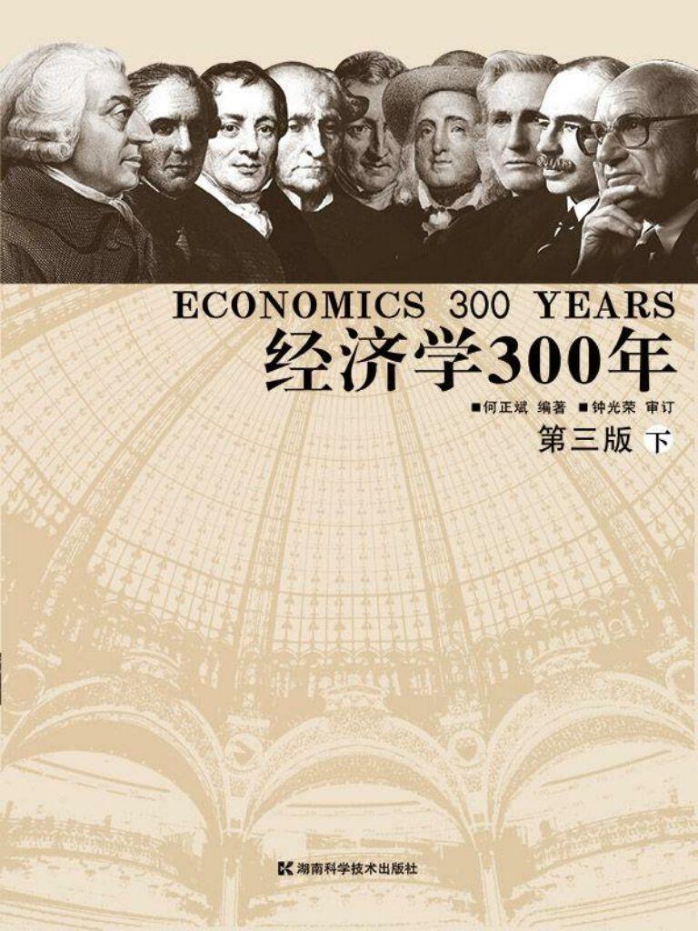 经济学300年(下)