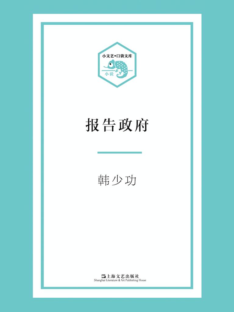报告政府(小文艺·口袋文库)