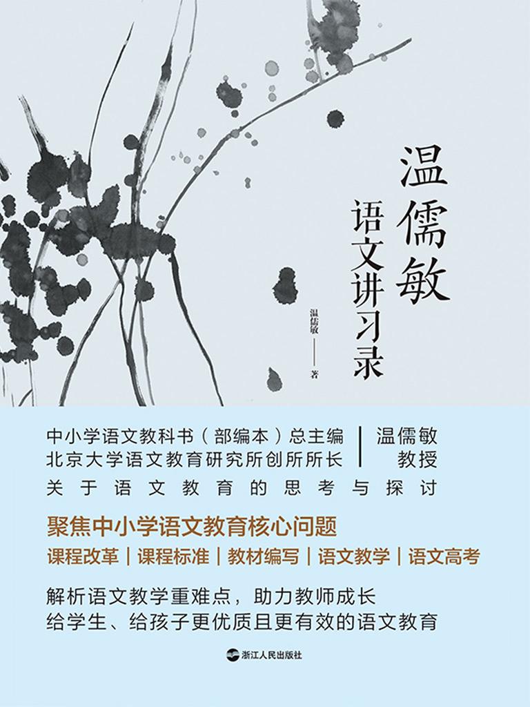 温儒敏语文讲习录
