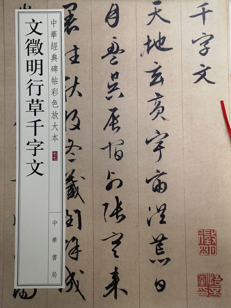 文徵明行草千字文(中华经典碑帖彩色放大本)