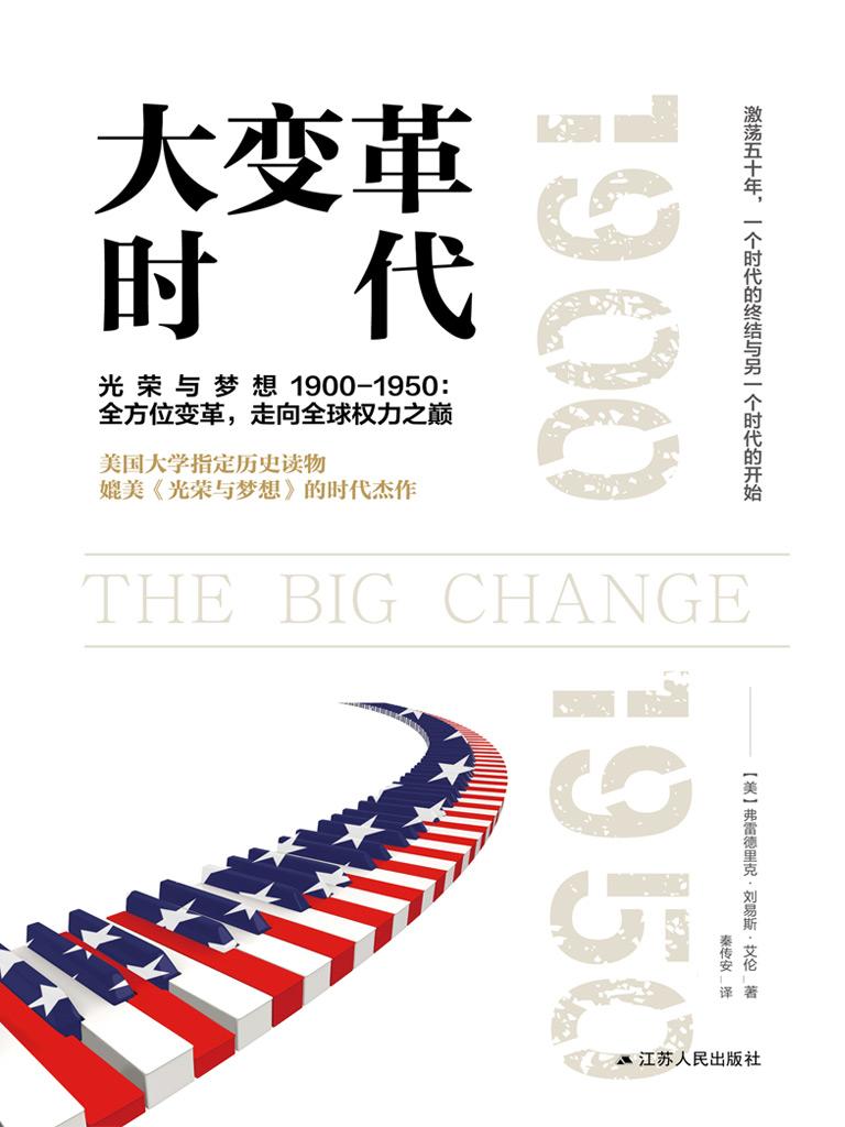 大变革时代(美利坚成长史:发展和转型)