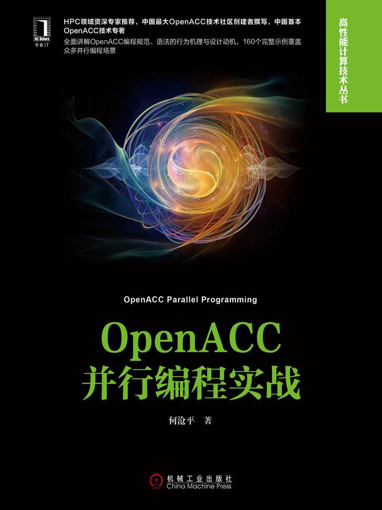 OpenACC并行编程实战