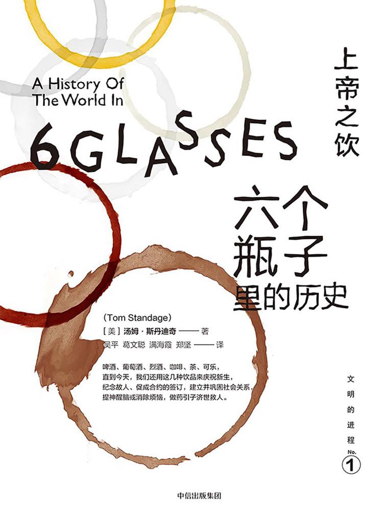 上帝之饮:六个瓶子里的历史(文明的进程系列)