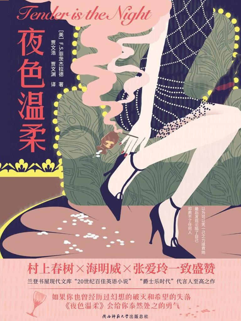 夜色温柔:20世纪百佳英语小说