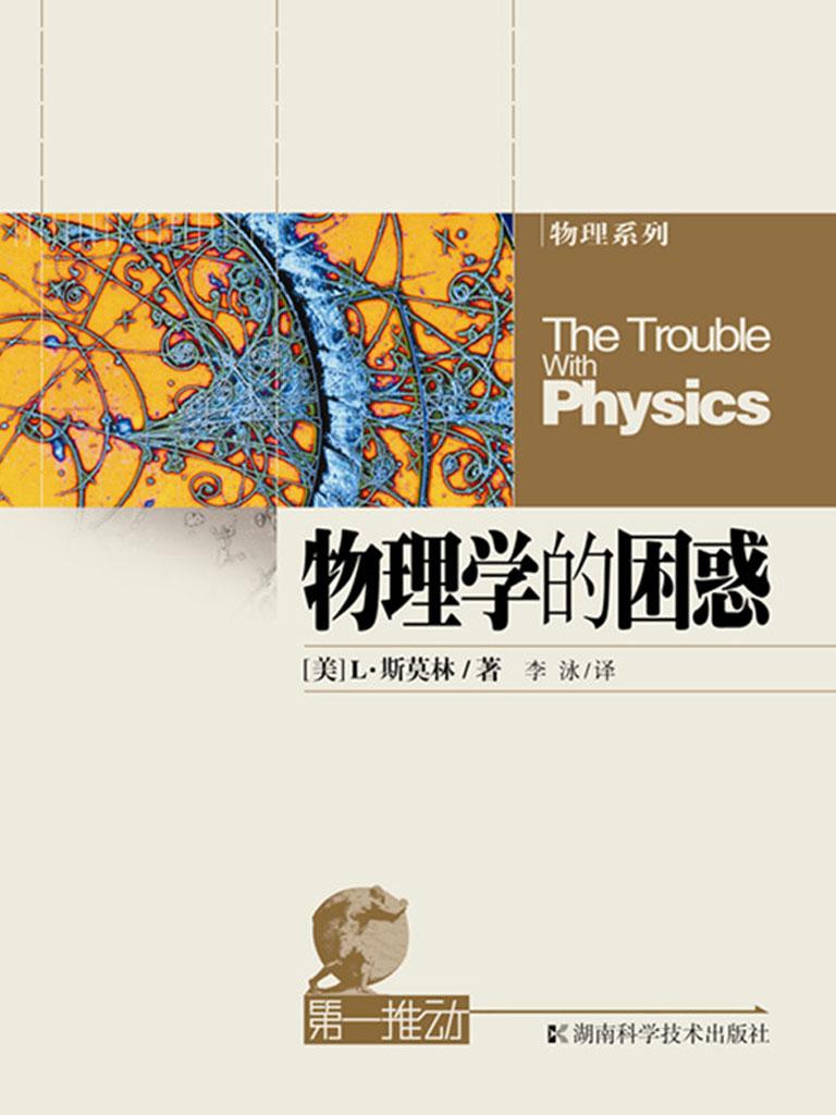 物理学的困惑