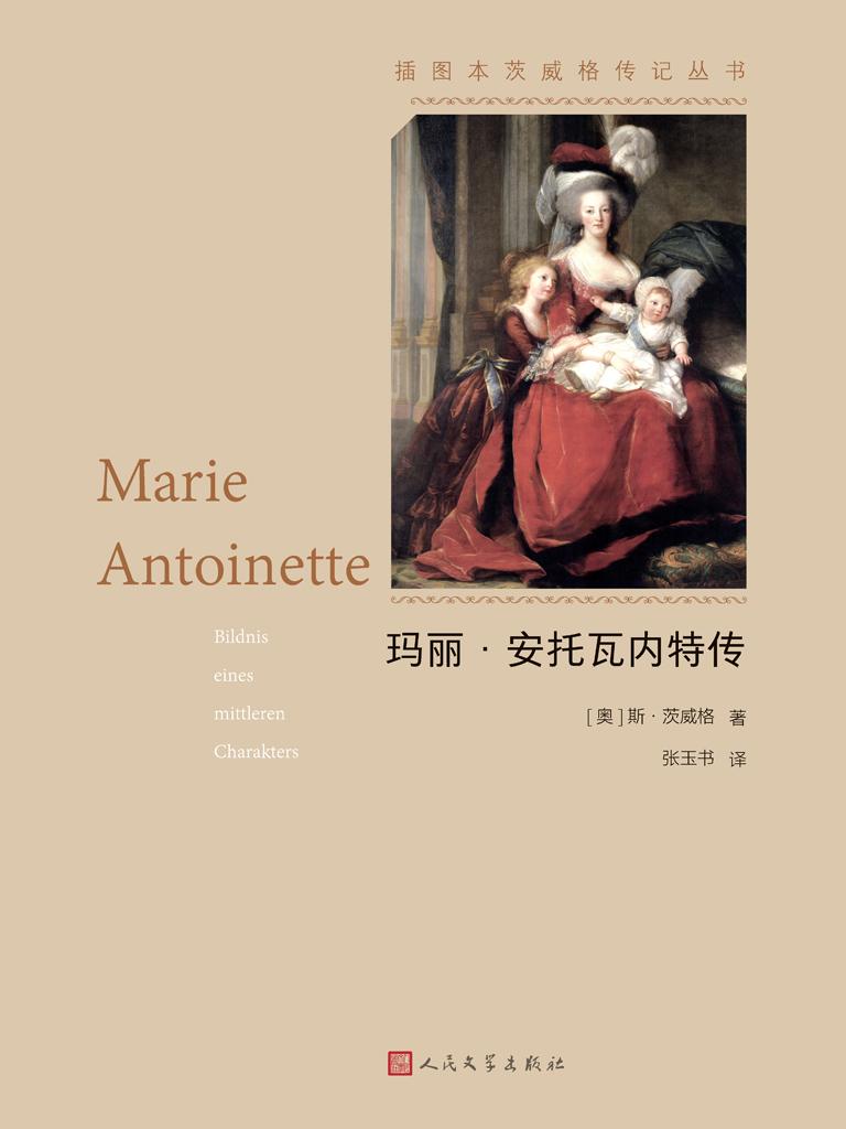 玛丽·安托瓦内特传(插图本茨威格传记丛书)