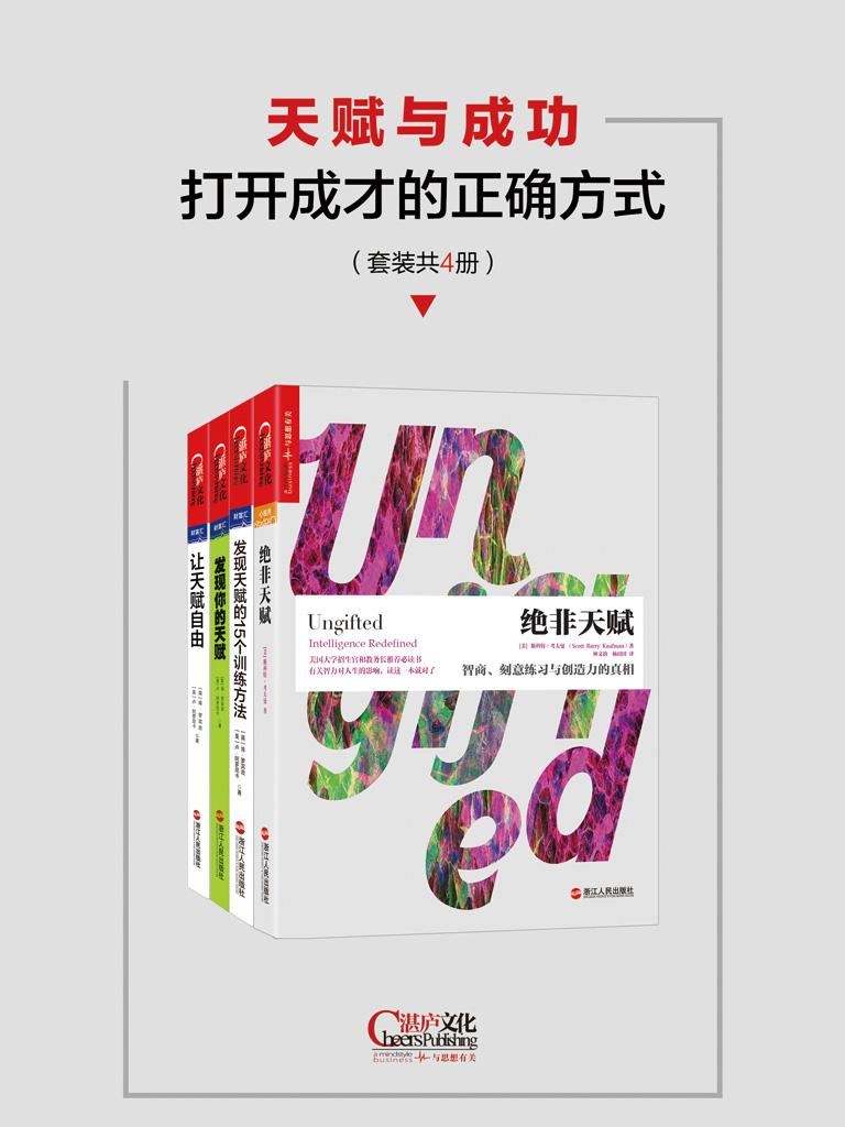 天赋与成功:打开成才的正确方式(共四册)