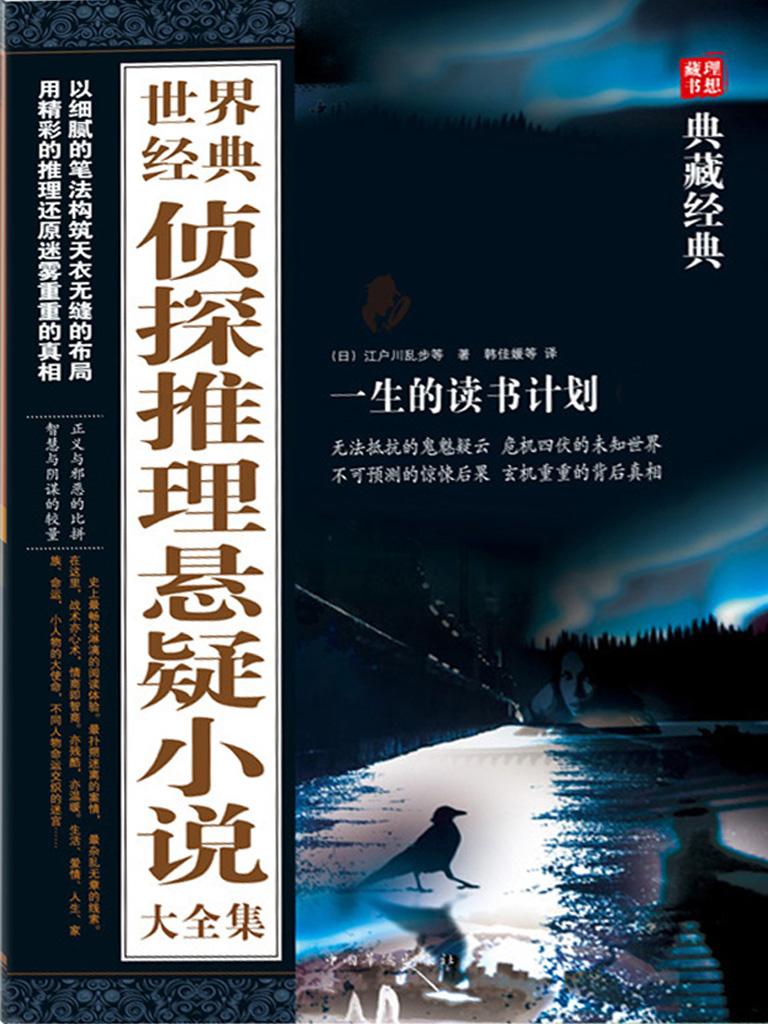 世界经典侦探推理悬疑小说大全集(全二册)