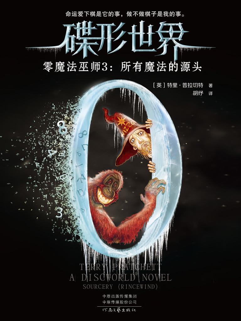 碟形世界·零魔法巫师 3:所有魔法的源头