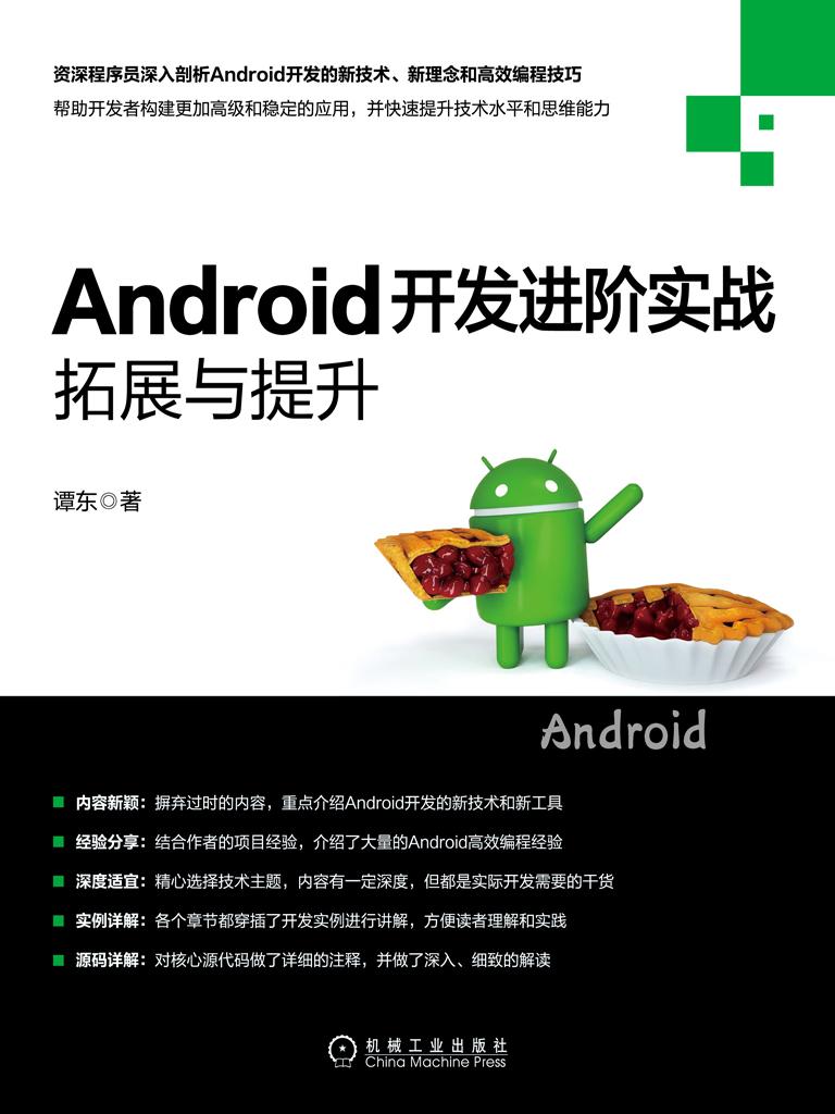 Android開發進階實戰:拓展與提升