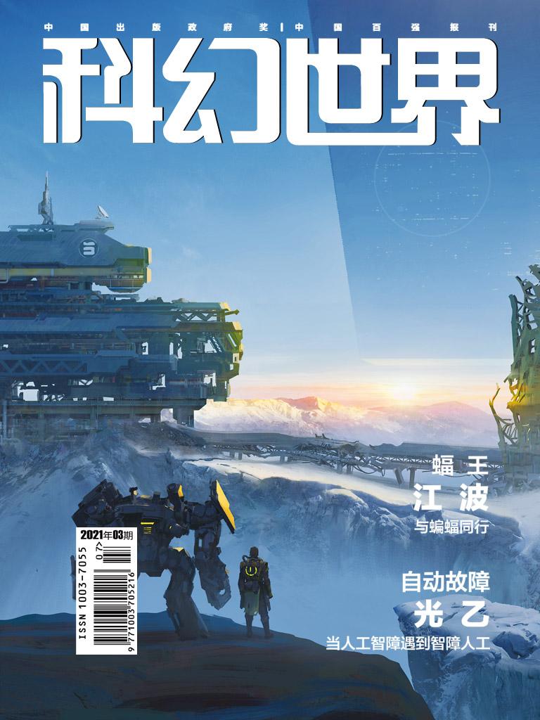 科幻世界·2021年第3期