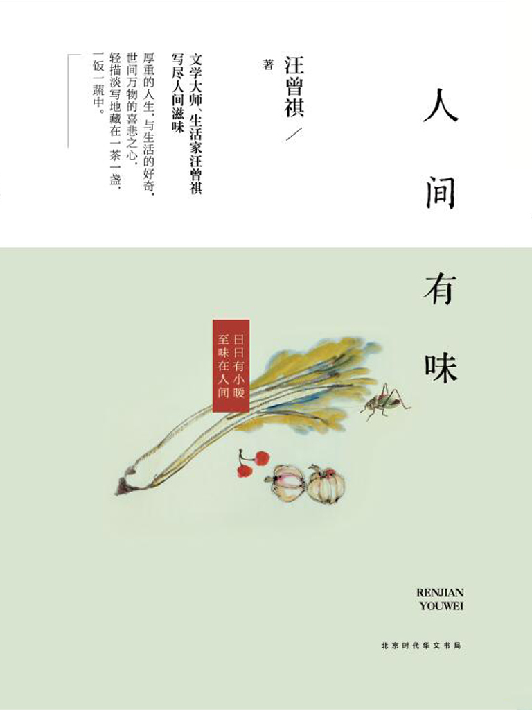 人间有味(汪曾祺 著)