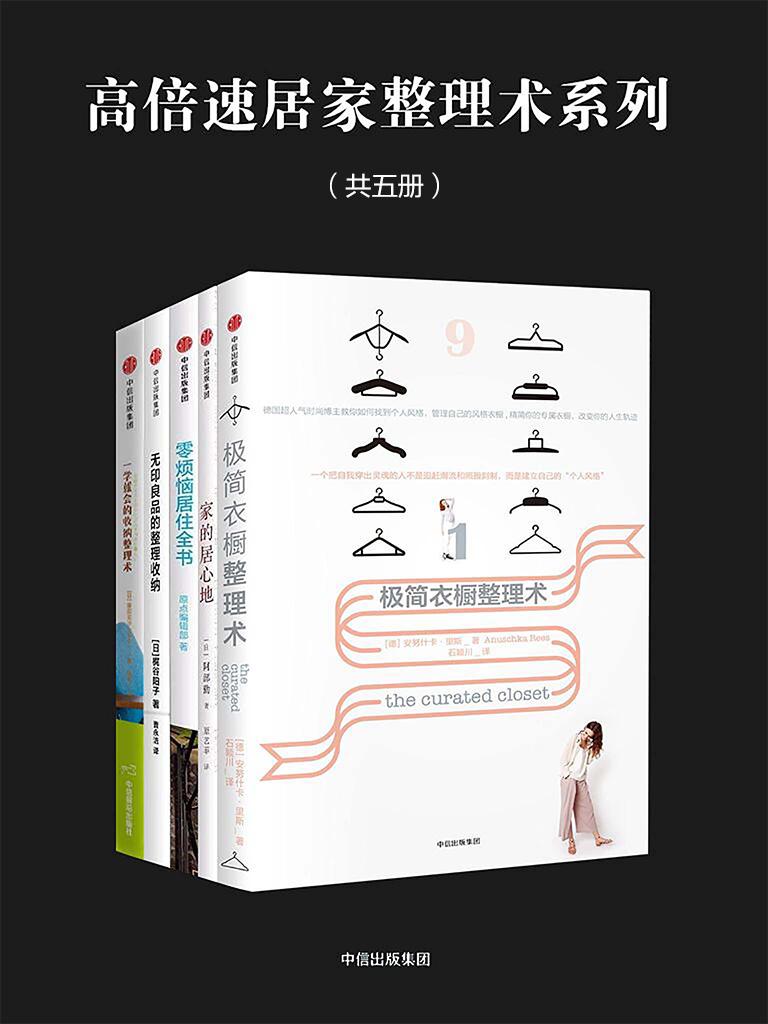 高倍速居家整理术系列(共五册)