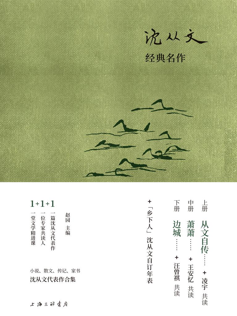 沈从文经典名作(共三册)