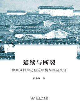 延续与断裂:徽州乡村的超稳定结构与社会变迁