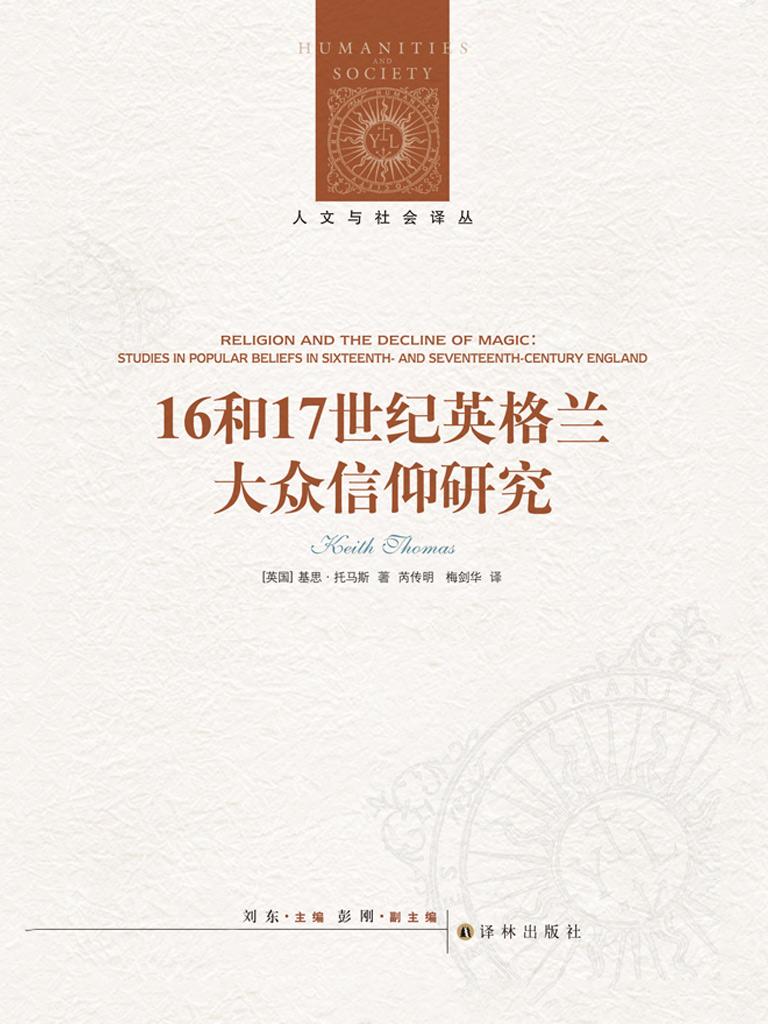 16和17世纪英格兰大众信仰研究(人文与社会译丛)