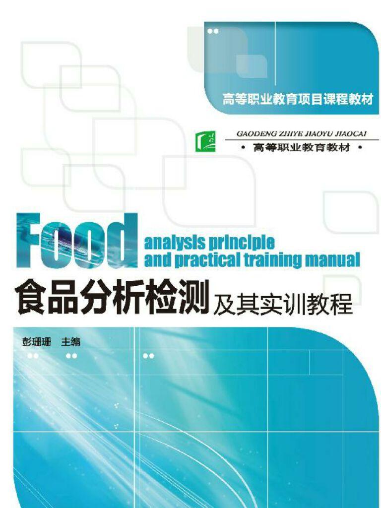 高等职业教育项目课程教材·食品分析检测及其实训教程