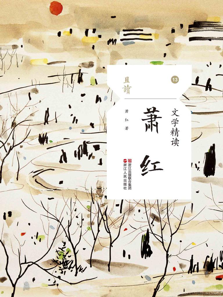 文学精读·萧红(且读系列)