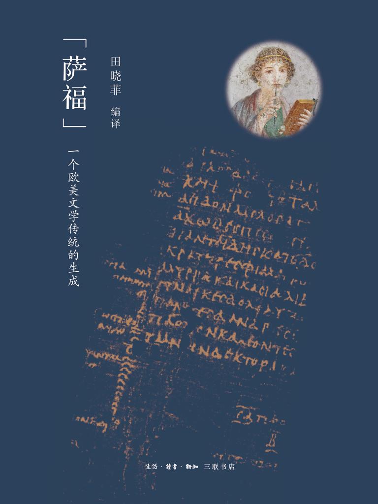 『萨福』:一个欧美文学传统的生成