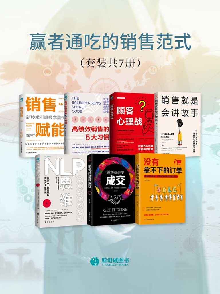 赢者通吃的销售范式(共七册)
