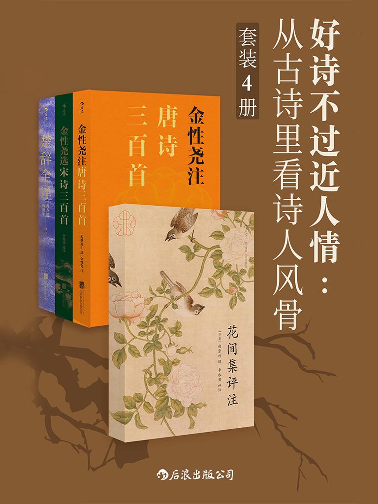 好诗不过近人情:从古诗里看诗人风骨(共四册)