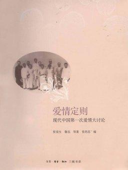 爱情定则:现代中国第一次爱情大讨论