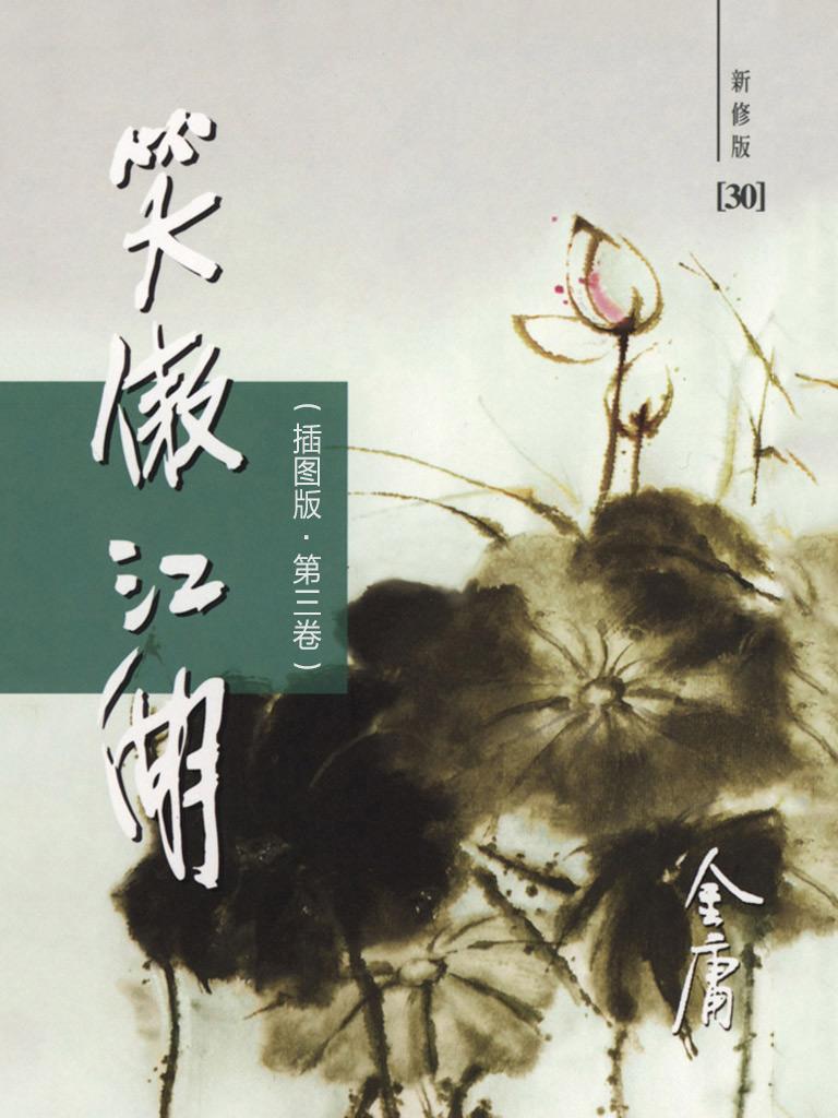 笑傲江湖(插图版·第三卷)