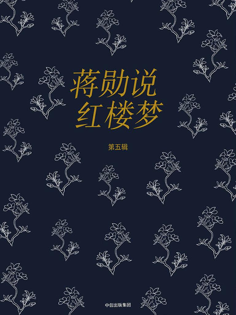 蒋勋说红楼梦(第5辑)