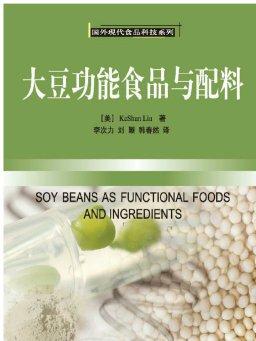 大豆功能食品与配料
