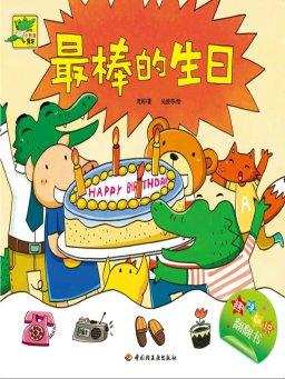 宝宝益智认知双语翻翻书·小鳄鱼牙牙:最棒的生日