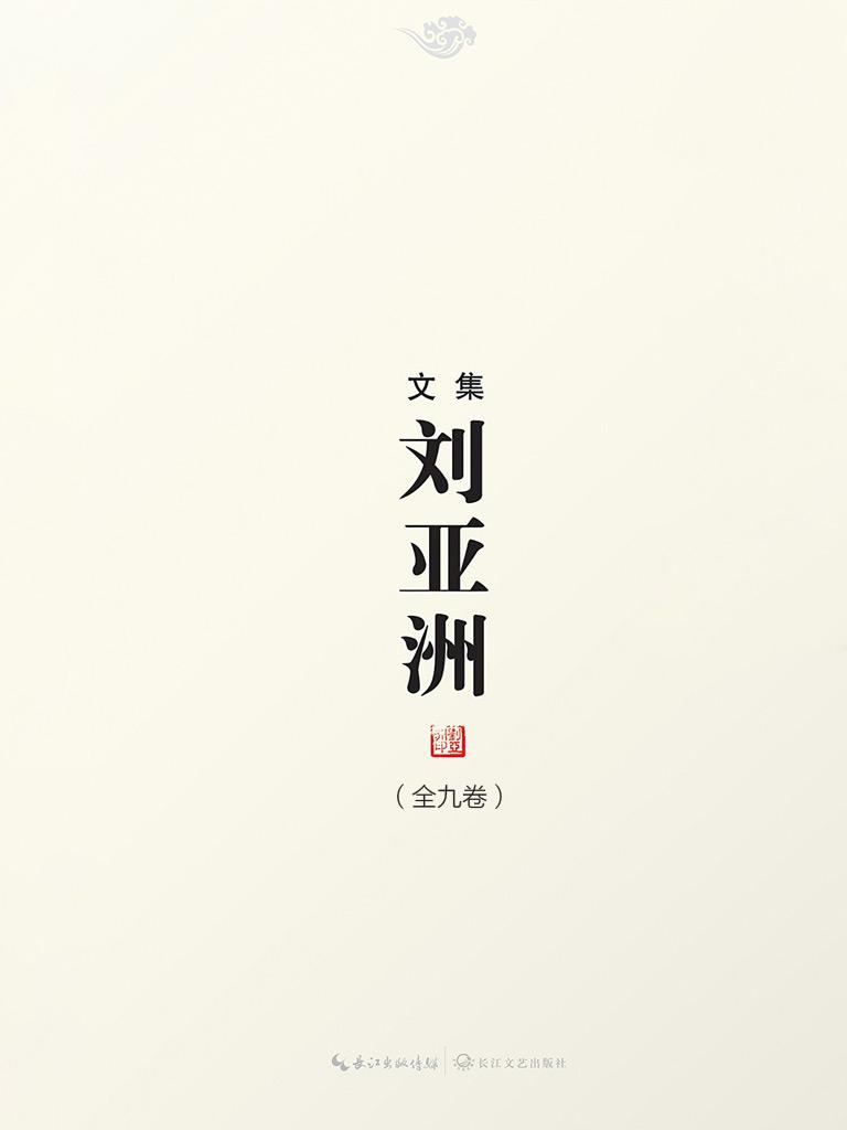 刘亚洲文集(全九卷)