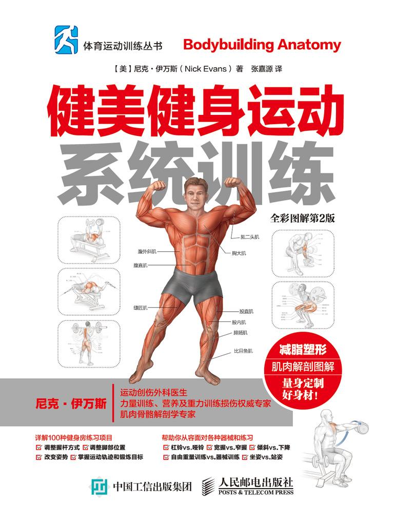 健美健身运动系统训练(全彩图解第2版)