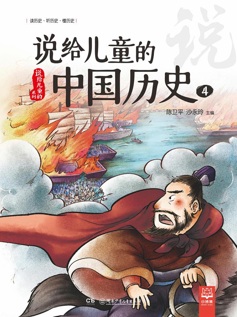 说给儿童的中国历史 4